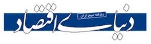 Donya-e-Eqtesad - Image: Donya e Eqtesad Logo