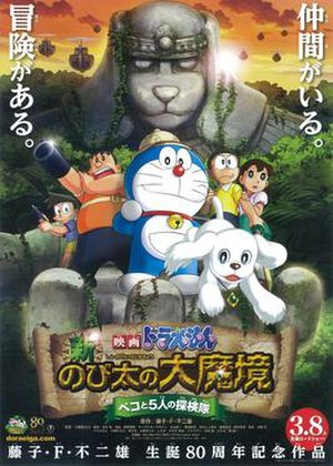 Doraemon: New Nobita's Great Demon—Peko and the Exploration Party of Five - Japanese theatrical poster