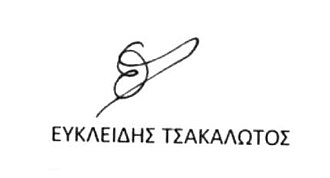 Euclid Tsakalotos - Image: Euclid Tsakalotos Signature