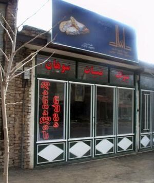 Iranian Georgians -  A pastry shop in Fereydunshahr with Georgian signage.