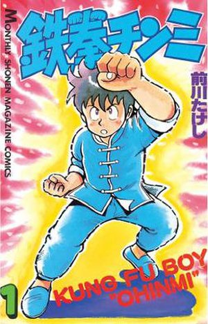 Ironfist Chinmi - Cover of the first manga volume.