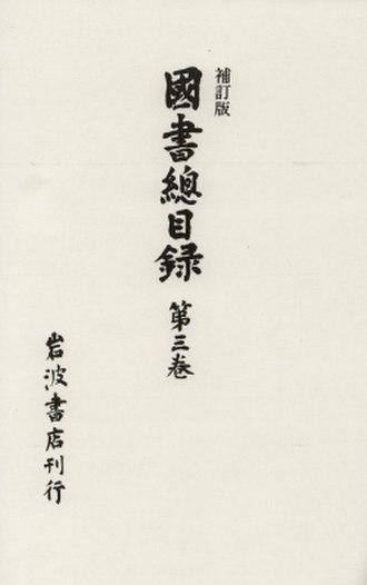 Kokusho Sōmokuroku - The cover of the 1963 edition of the Kokusho Sōmokuroku.
