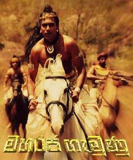 <i>Maharaja Gemunu</i> 2015 film by Jayantha Chandrasiri