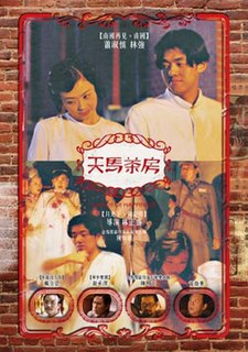 <i>March of Happiness</i> 1999 Taiwanese film directed by Lin Cheng-sheng