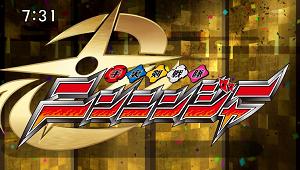 Shuriken Sentai Ninninger - Image: Ninningerlogo