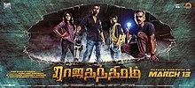 Rajathandhiram (2015) [Tamil] DM - Veera Bahu, Regina Cassandra, Pattiyal K. Shekar