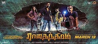 Rajathandhiram - Image: Rajathandhiram poster