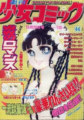Shōjo Comic - The cover of the October 26, 1975 issue of Shōjo Comic