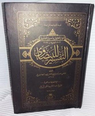 Tafsir al-Baydawi - Image: Tafsir al Baydawi in Arabic