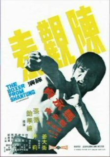 <i>Boxer from Shantung</i> 1972 film by Chang Cheh