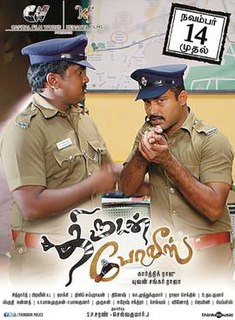 <i>Thirudan Police</i> 2014 film