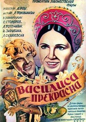 Vasilisa the Beautiful (1939 film) - Image: Vasilisa the Beautiful (1939 film)