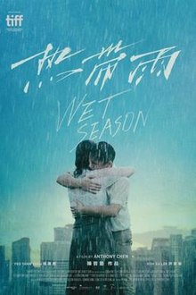 Wet Season 2019 film poster.jpg