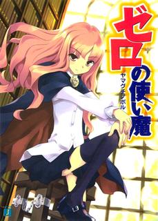 <i>The Familiar of Zero</i> Japanese light novel series
