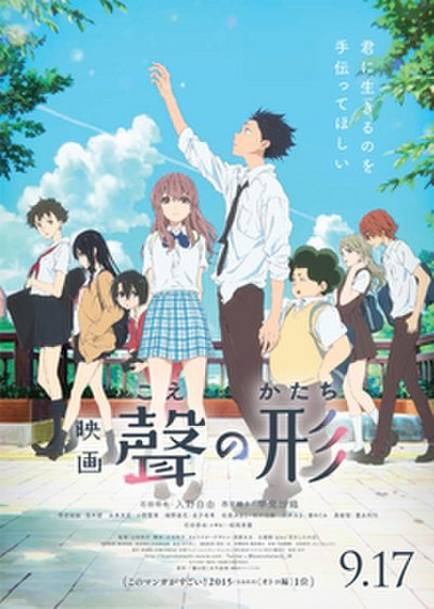 Picture of a movie: A Silent Voice