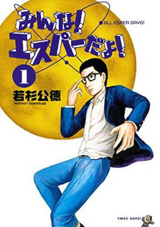 All Esper Dayo! - Cover of the first manga volume
