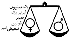 Women's rights movement in Iran - Change for Equality logo
