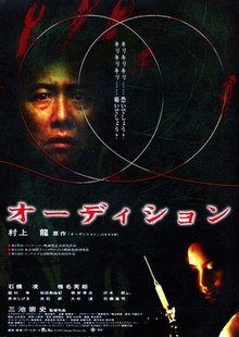 Theatrical poster Japanese poster featuring actors Ryo Ishibashi and Eihi Shiina