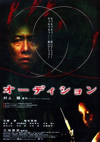Audition (1999 film) - Theatrical release poster