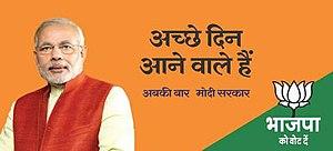 Achhe din aane waale hain - Narendra Modi with the slogan