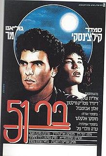 1986 film by Amos Guttman