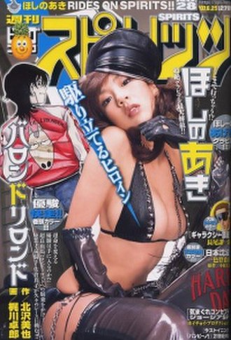 Big Comic Spirits - June 25, 2007 issue of Big Comic Spirits featuring model Aki Hoshino