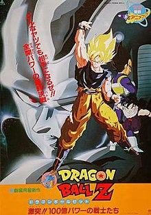 Dragon Ball Z The Return Of Cooler Wikipedia