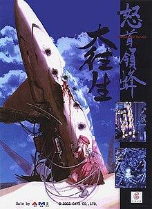 DoDonPachi DaiOuJou arcade flyer.jpg