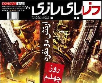 Donya ye Bazi - Cover of Donya ye Bazi 70, February 2010