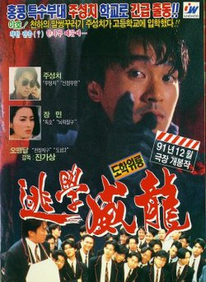 Fight Back to School - DVD cover (South Korean version)
