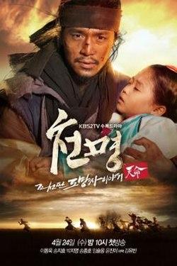 The Fugitive of Joseon - WikiVisually