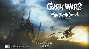 Garm Wars: The Last Druid - Movie poster