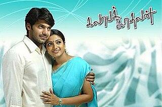 <i>Kalabha Kadhalan</i> 2006 film