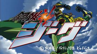 <i>Kotetsushin Jeeg</i> television anime