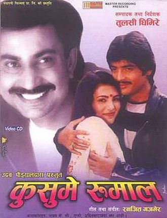 Kusume Rumal - Theatrical Release Poster