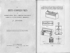 Dmitry Lachinov - A page from the Lachinov's paper Electromechanic work, shows the detailes of electrical insulation defectoscope.