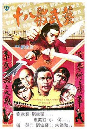 Legendary Weapons of China - The Hong Kong movie poster.