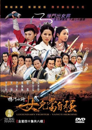 Legendary Fighter: Yang's Heroine - DVD cover