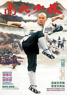 <i>Martial Arts of Shaolin</i> 1986 film by Lau Kar-leung