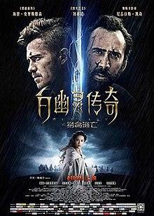 outcast 2014 film wikipedia