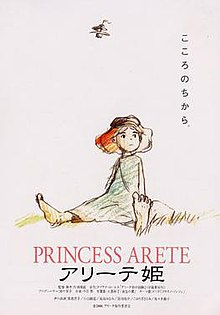Princess Arete Film Poster.jpg
