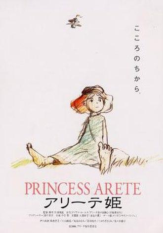 Princess Arete - Original Japanese Film Poster.