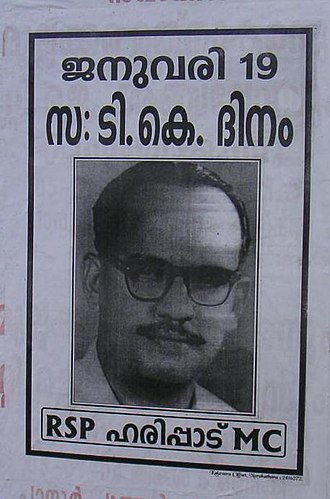 Revolutionary Socialist Party (India) - RSP poster in Kerala, honouring historical RSP leader T.K. Divakaran