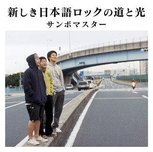 Atarashiki Nihongo Rock no Michi to Hikari - Image: Samboalbum 1