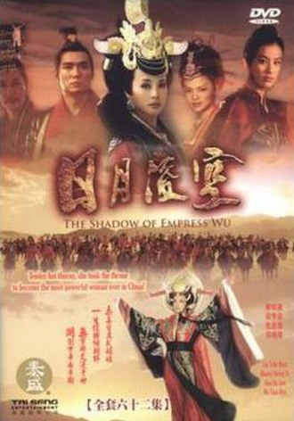 The Shadow of Empress Wu - DVD cover art