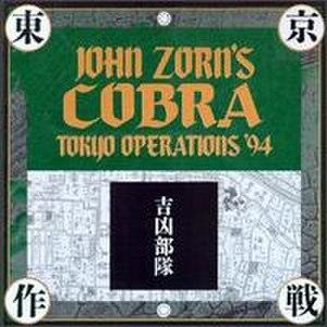 John Zorn's Cobra: Tokyo Operations '94 - Image: Tokyo Operations '94