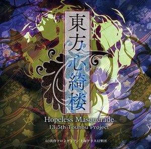 Hopeless Masquerade - Hopeless Masquerade