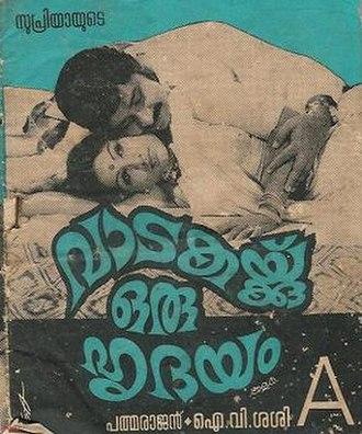 Vadakakku Oru Hridayam - A Heart for Hire