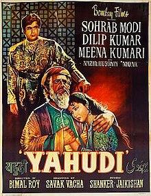 Yahudi (1958) SL YT BW - Dilip Kumar, Meena Kumari, Nigar Sultana, Sohrab Modi, Helen, Murad, Cuckoo, Anwar Hussain, Minoo Mumtaz, Kumari Naaz