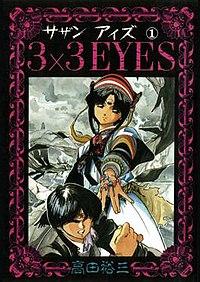 3x3 Eyes volume 1.jpg